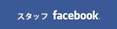 スタッフFacebook